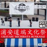 浦安道端文化祭というイベントに対する気持ち。