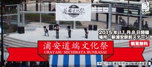 道端文化祭を盛り上げてくれる方々を紹介!!!