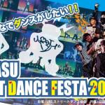 ウラヤスストリートダンスフェスタ2015