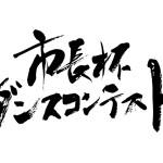 浦安道端文化祭2016、審査員決定!